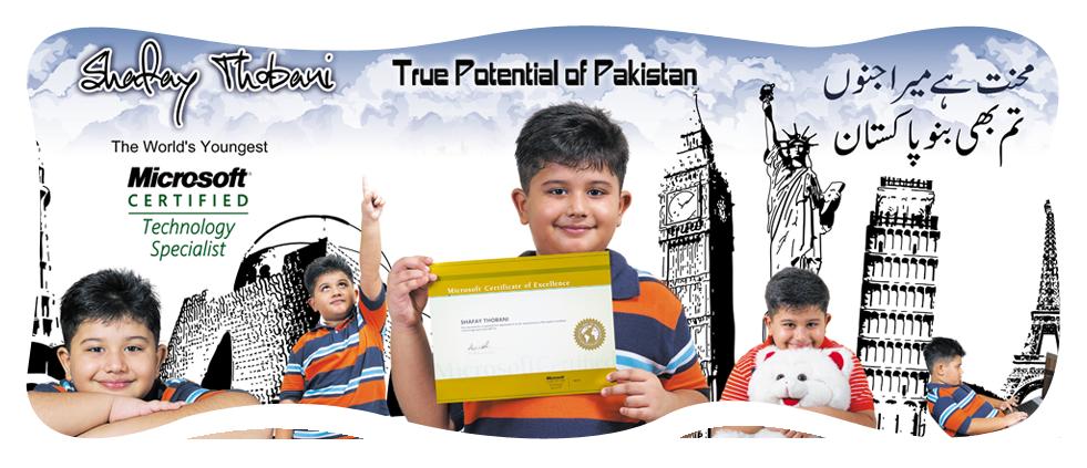 باكستانى سنوات اصغر حاصل على شهادة معتمدة من مايكروسوفت